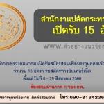 สำนักงานปลัดกระทรวงคมนาคม เปิดรับสมัครสอบเพื่อบรรจุบุคคลเข้ารับราชการ จำนวน 15 อัตรา ตั้งแต่วันที่ 8 - 29 สิงหาคม 2560