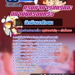 [NEW]แนวข้อสอบนักพัฒนาสังคม กรมกิจการสตรีและสถาบันครอบครัว