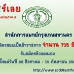 สำนักการแพทย์กรุงเทพมหานคร เปิดสมัครสอบเข้ารับราชการเป็นข้าราชการกรุงเทพมหานครสามัญ จำนวน 715 อัตราตั้งแต่วันที่ 28 สิงหาคม - 15 กันยายน 2560