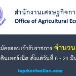 สำนักงานเศรษฐกิจการเกษตร เปิดรับสมัคร 6 อัตรา วันที่ 6 - 24 มีนาคม 2560