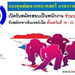 กองทุนพัฒนาบทบาทสตรี กรมพัฒนาชุมชนเปิดรับสมัครสอบเป็นพนักงาน 207 อัตรา