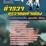 [NEW]แนวข้อสอบตำรวจตรวจคนเข้าเมือง(ตม.) สำนักงานตำรวจแห่งชาติ Line-topsheet1