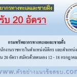 กรมทรัพยากรทางทะเลและชายฝั่ง รับสมัครเป็นพนักงานราชการจำนวน 20 อัตรา สมัครด้วยตนเองตั้งแต่ 12 - 18 กรกฎาคม 2560