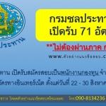 กรมชลประทาน เปิดรับสมัครสอบเป็นพนักงานกองทุน จำนวน 71 อัตรา ตั้งแต่วันที่ 22 - 30 สิงหาคม 2560