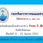 กรมทรัพยากรทางทะเลและชายฝั่ง เปิดรับสมัครสอบเป็นพนักงานราชการ จำนวน 6 อัตรา ตั้งแต่วันที่ 18 - 22 กันยายน 2560