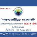 โรงพยาบาลศรีธัญญา กรมสุขภาพจิต เปิดรับสมัครสอบเป็นพนักงานราชการ จำนวน 6 อัตรา ตั้งแต่วันที่ 18 - 29 กันยายน 2560