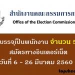 สำนักงานคณะกรรมการการเลือกตั้ง เปิดสอบ 55 อัตรา วันที่ 6 - 26 มีนาคม 2560