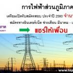การไฟฟ้าส่วนภูมิภาค(กฟภ.) เตรียมเปิดรับสมัครสอบ 600 อัตรา ปี 2560 (4 - 10 เมษายน 2559)