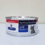z/d feline สำหรับแมวที่มีปัญหาเรื่องแพ้อาหาร (จำนวน 4 กป. )
