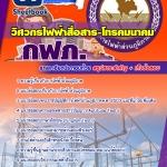 วิศวกรไฟฟ้าสื่อสาร-โทรคมนาคม กฟภ.