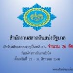 สำนักงานสลากกินแบ่งรัฐบาล เปิดรับสมัครสอบบรรจุเป็นพนักงาน จำนวน 26 อัตรา ตั้งแต่วันที่ 22 - 31 สิงหาคม 2560