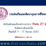 กรมส่งเสริมและพัฒนาคุณภาพชีวิตคนพิการ เปิดรับสมัครสอบเป็นพนักงานราชการ จำนวน 27 อัตรา ตั้งแต่ 11 - 17 กันยายน 2560