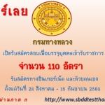 กรมทางหลวง เปิดรับสมัครสอบเพื่อบรรจุบุคคลเข้ารับราชการ จำนวน 110 อัตรา ตั้งแต่วันที่ 28 สิงหาคม - 15 กันยายน 2560