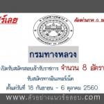 กรมทางหลวง เปิดรับสมัครสอบเพื่อบรรจุบุคคลเข้ารับราชการ จำนวน 8 อัตรา ตั้งแต่วันที่ 18 กันยายน - 6 ตุลาคม 2560