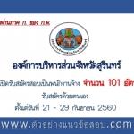 แชร์ด่วน!!องค์การบริหารส่วนจังหวัดสุรินทร์ เปิดรับสมัครสอบเป็นพนักงานจ้าง จำนวน 101 อัตรา ตั้งแต่วันที่ 21 - 29 กันยายน 2560