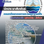 [NEW]แนวข้อสอบนักประชาสัมพันธ์ กรมทรัพยากรทางทะเลและชายฝั่ง Line:topsheet1