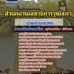 [[NEW]]แนวข้อสอบเจ้าพนักงานชวเลข สำนักงานเลขาธิการวุฒิสภา Line:topsheet1