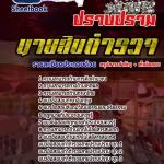 [NEW]แนวข้อสอบนายสิบตำรวจสายปราบปราม สำนักงานตำรวจแห่งชาติ Line-topsheet1
