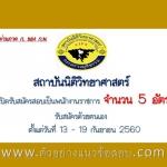 สถาบันนิติวิทยาศาสตร์ เปิดรับสมัครสอบเป็นพนักงานราชการ จำนวน 5 อัตรา ตั้งแต่วันที่ 13 - 19 กันยายน 2560