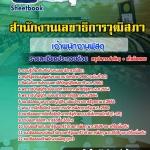 [[NEW]]แนวข้อสอบเจ้าพนักงานพัสดุ สำนักงานเลขาธิการวุฒิสภา Line:topsheet1