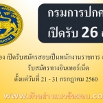 กรมการปกครอง เปิดรับสมัครสอบเป็นพนักงานราชการ จำนวน 26 อัตรา ตั้งแต่วันที่ 21 - 31 กรกฎาคม 2560