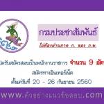กรมประชาสัมพันธ์ เปิดรับสมัครสอบเป็นพนักงานราชการ จำนวน 9 อัตรา ตั้งแต่วันที่ 20 - 26 กันยายน 2560