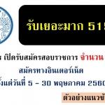 รับเยอะมาก!!กรมสรรพากร เปิดรับสมัครสอบบรรจุเข้ารับราชการ จำนวน 515 อัตรา ตั้งแต่วันที่ 5 - 30 พฤษภาคม 2560