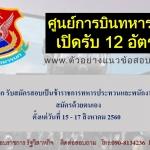 ศูนย์การบินทหารบก รับสมัครสอบเป็นข้าราชการทหารประทวนและพนักงานราชการ 12 อัตรา สมัครด้วยตนเองวันที่ 15 - 17 สิงหาคม 2560