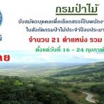 เปิดสอบ กรมป่าไม้ จำนวน 21 ตำแหน่ง รวม 185 อัตรา ตั้งแต่วันที่ 16 - 24 กุมภาพันธ์ 2560