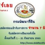 กรมพัฒนาที่ดิน เปิดรับสมัครสอบเพื่อบรรจุบุคคลเข้ารับราชการ จำนวน 7 อัตรา ตั้งแต่วันที่ 1 - 21 กันยายน 2560