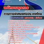 """NEW""แนวข้อสอบพนักงานธุรการ การทางพิเศษแห่งประเทศไทย กทพ."