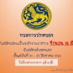กรมการปกครอง เปิดรับสมัครสอบเป็นพนักงานราชการ จำนวน 16 อัตรา ตั้งแต่วันที่ 21 - 25 สิงหาคม 2560
