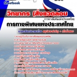 """""""NEW""""แนวข้อสอบวิทยากร(สิ่งแวดล้อม) การทางพิเศษแห่งประเทศไทย"""