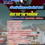 [[NEW]]แนวข้อสอบเจ้าหน้าที่ประชาสัมพันธ์ 3-5 สภากาชาดไทย