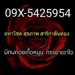 09X-5425954 เบอร์มงคล เบอร์มหาโชค อ.เจ๋ง ยูกาล่า