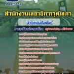 [[NEW]]แนวข้อสอบนักวิเทศน์สัมพันธ์ สำนักงานเลขาธิการวุฒิสภา Line:topsheet1