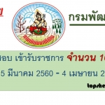 กรมพัฒนาที่ดิน เปิดรับสมัคร 10 อัตรา วันที่ 15 มีนาคม 2560 ถึงวันที่ 4 เมษายน 2560
