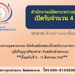 สำนักงานปลัดกระทรวงอุตสาหกรรม เปิดรับสมัครสอบเป็นพนักงานราชการ จำนวน 4 อัตรา วุฒิปริญญาตรีทุกสาขา ตั้งแต่วันที่ 8 - 15 สิงหาคม 2560