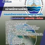 [NEW]แนวข้อสอบเจ้าพนักงานพัสดุ กรมทรัพยากรทางทะเลและชายฝั่ง Line:topsheet1