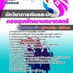 แนวข้อสอบนักวิชาการเงินและบัญชี สำนักงานกองทุนพัฒนาบทบาทสตรี NEW 2560