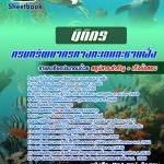 [NEW]แนวข้อสอบนิติกร กรมทรัพยากรทางทะเลและชายฝั่ง Line:topsheet1