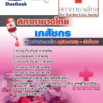 [[NEW]]แนวข้อสอบเภสัชกร สภากาชาดไทย