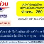 บริษัท ไปรษณีย์ไทย จำกัด เปิดรับสมัครคนพิการเข้าทำงาน จำนวน 250 อัตรา ตั้งแต่วันที่ 26 กรกฎาคม - 10 สิงหาคม 2560