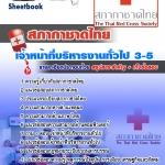 [[NEW]]แนวข้อสอบเจ้าหน้าที่บริหารงานทั่วไป 3-5 สภากาชาดไทย