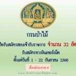 กรมป่าไม้ เปิดรับสมัครสอบเพื่อบรรจุบุคคลเข้ารับราชการ จำนวน 32 อัตรา ตั้งแต่วันที่ 1 - 22 กันยายน 2560