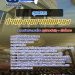 [NEW]แนวข้อสอบตุลาการ สำนักงานศาลปกครอง Line:topsheet1