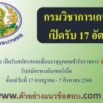 กรมวิชาการเกษตร เปิดสอบเข้ารับราชการ จำนวน 17 อัตรา ตั้งแต่17 กรกฎาคม - 7 สิงหาคม 2560