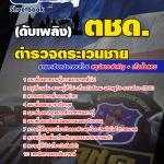 [NEW]แนวข้อสอบตำรวจตระเวนชายแดนดับเพลิง(ตชด.) สำนักงานตำรวจแห่งชาติ Line-topsheet1