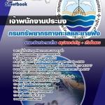 [NEW]แนวข้อสอบเจ้าพนักงานประมง กรมทรัพยากรทางทะเลและชายฝั่ง Line:topsheet1
