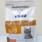 s/d felineขนาด1.5 kg Exp.09/18 แมวที่เป็นโรคนิ่ว